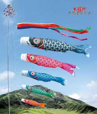 Koinobori my world for Japanese fish flag
