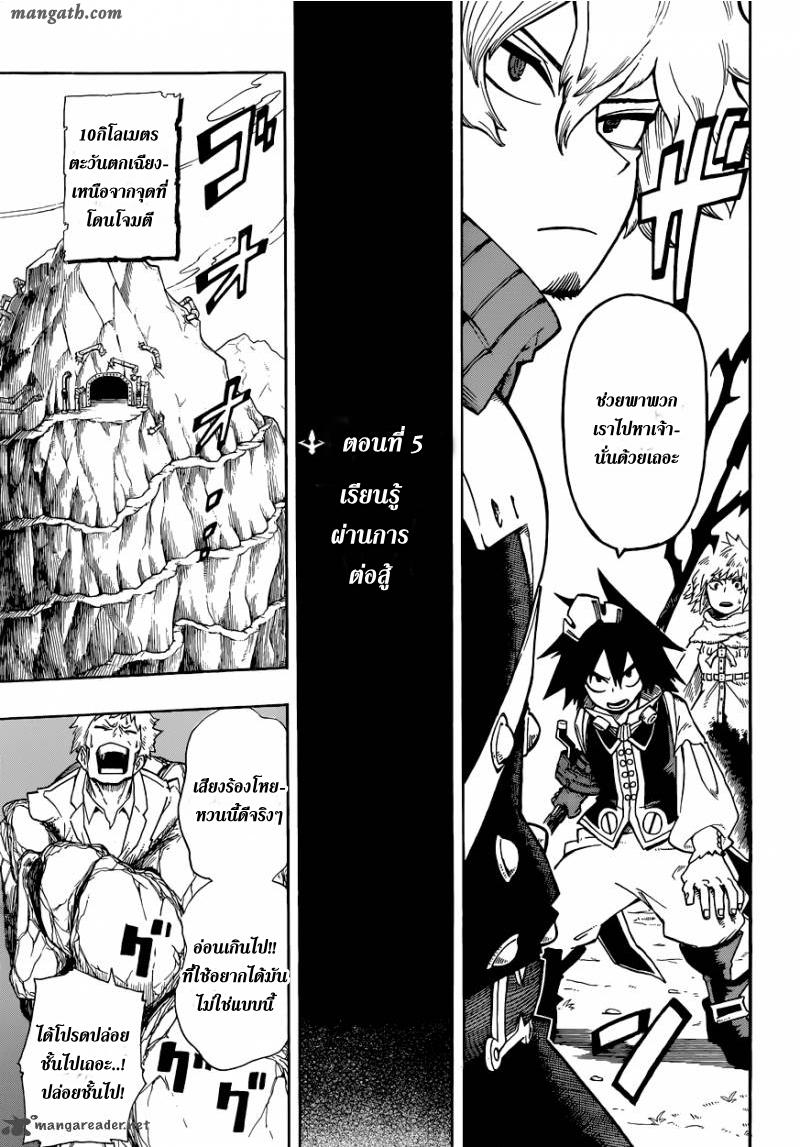 อ่านการ์ตูน Sensei no bulge 5 ภาพที่ 3