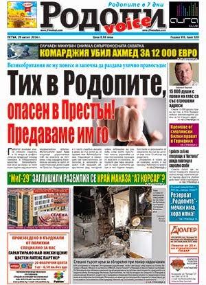 Най-четеният вестник в Родопите