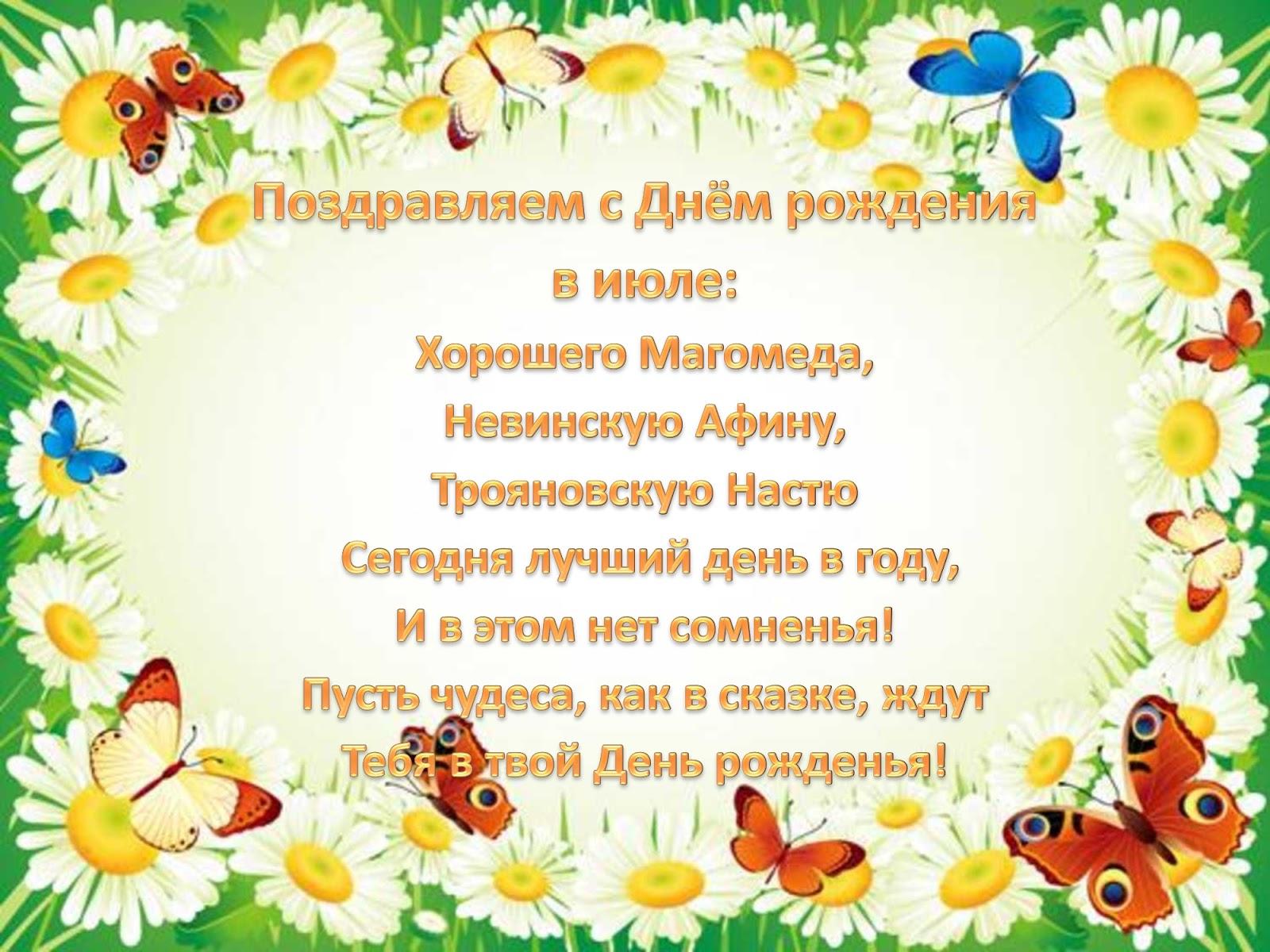 Поздравление майских именинников