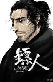 Blades of the Guardians Manga