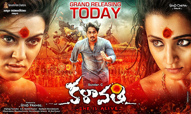 Kalavathi Movie Review,Kalavathi' movie review by audience:,Kalavathi Telugu Movie Review, Khalavathi Movie Review,khalavathi' movie review by audience:,khalavathi Telugu Movie Review
