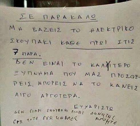 Το Ελληνικό είναι καλύτερο