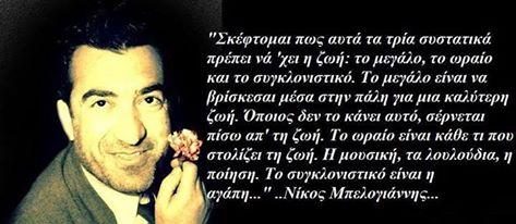 ΝΙΚΟΣ ΜΠΕΛΟΓΙΑΝΝΗΣ - ΑΘΑΝΑΤΟΣ