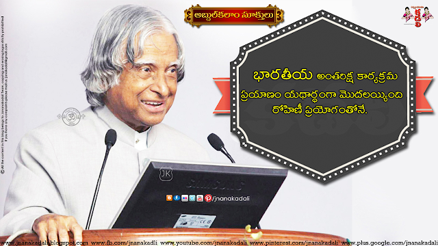 Telugu Apj Abdul Kalam Quotes Apj Abdul Kalam Quotes In Telugu In spiritng Apj Abdul Kalam Quotes In Telugu Language Best Quotes Of Apj Abdul Kalam In Telugu Best Telugu  Apj Abdul Kalam Quotes Inspirational Quotes With HD Wallpapers Images Best Apj Abdul Kalam Quotes In Telugu Apj Abdul Kalam Telugu Quotes Images Pictures Motivational Quotes Of  Apj Abdul Kalam Apj Abdul Kalam Sukthulu In Telugu Language Apj Abdul Kalam  Motivational Quotes In Telugu Telugu Apj Abdul Kalam WhatsApp Status Images Apj Abdul Kalam Quotes In Telugu For Facebook Apj Abdul Kalam Inspirational Quotes For Twitter  Telugu Best And Beautiful Inspiring Good Awesome Quotes With Nice Pictures By Apj Abdul Kalam Apj Abdul Kalam Good Reads Apj Abdul Kalam Messages In Telugu Learning Quotes In Telugu ByApj Abdul Kalam Telugu Apj Abdul Kalam Inspiring Messages Jnanakadali Apj Abdul Kalam Quotes In Telugu