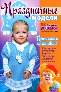 Вязание модно и просто. Вяжем детям. Спецвыпуск № 12 2011. Праздничные модели