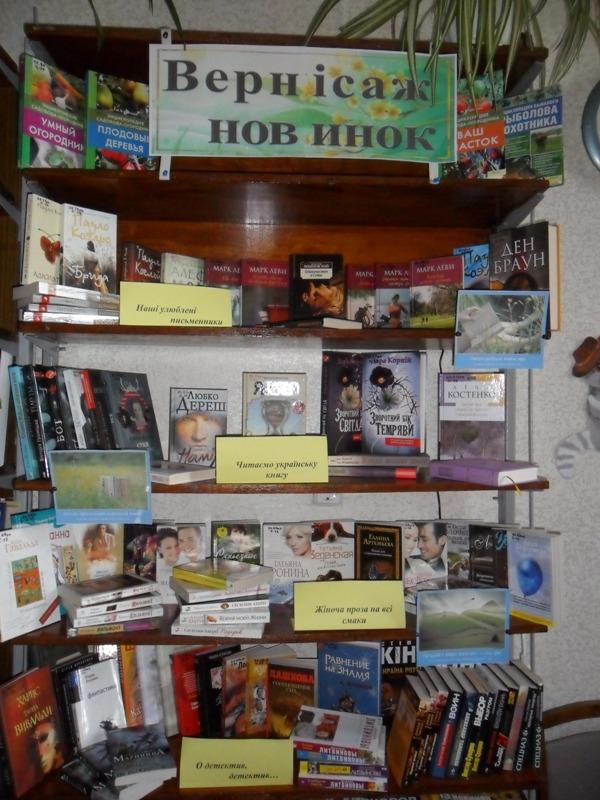Блог Диканської ЦРБ  Книжкові виставки 159c998ab09aa