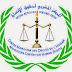 بيـان للمكتب التنفيذي للمركز المغربي لحقوق الإنسان