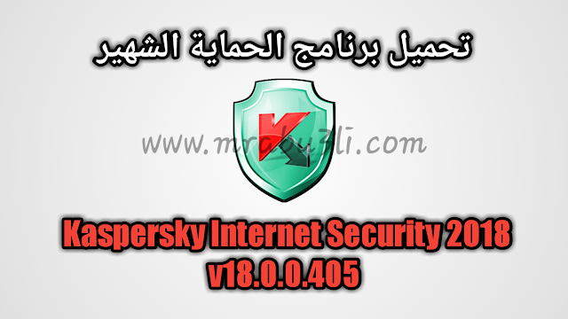 الحماية Kaspersky Internet Security 2018 ظ¢ظ ظ،ظ¨ظ ظ¤ظ ظ¢_ظ ظ