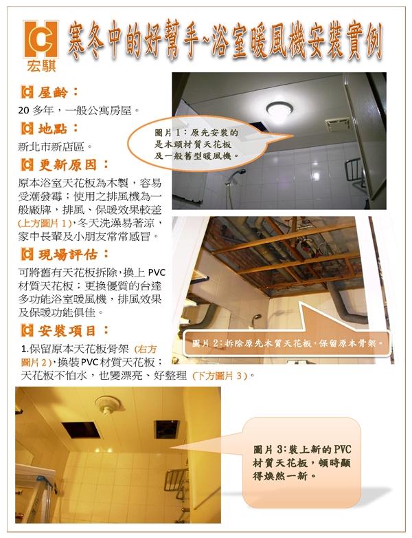 浴室暖風機 台達