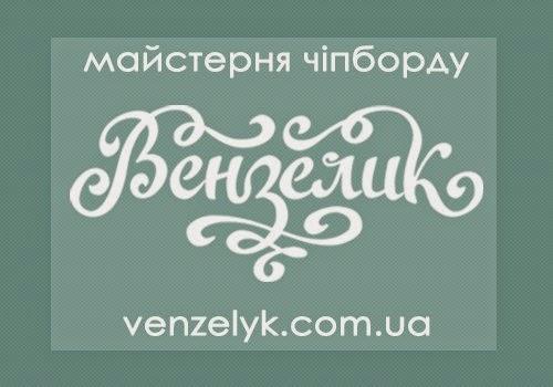 http://venzelyk.blogspot.com/
