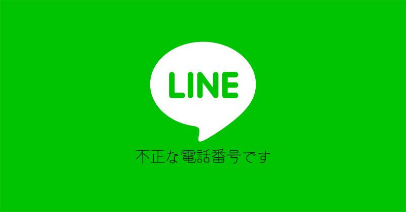 LINEアカウント移行時に「不正な電話番号です」と言われた対処方法