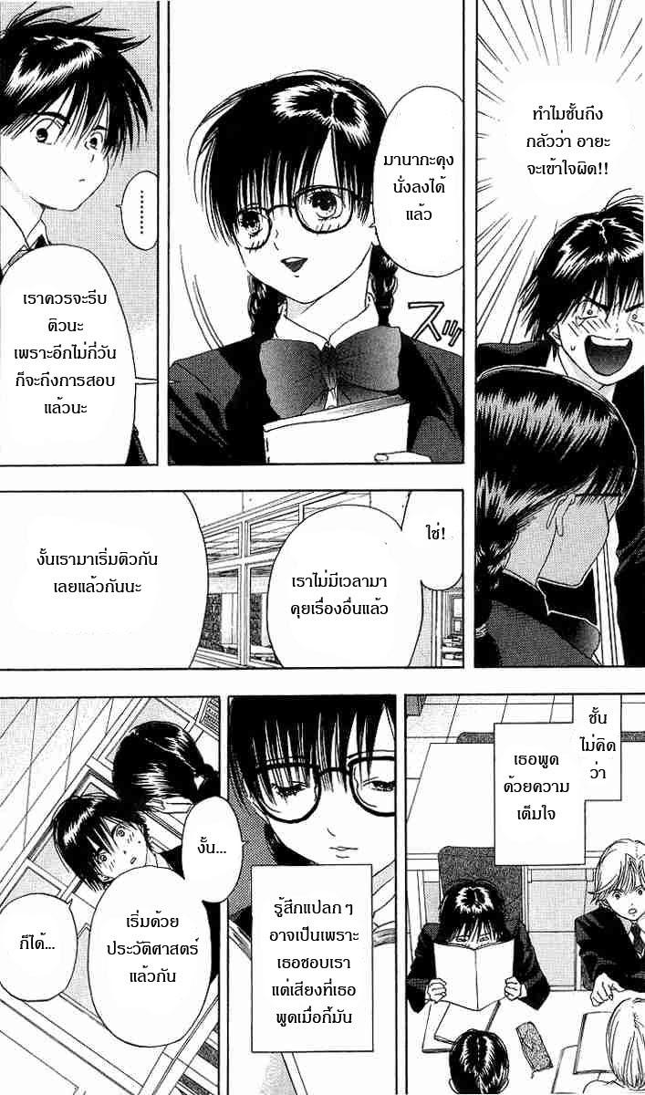 อ่านการ์ตูน Ichigo100 11 ภาพที่ 9