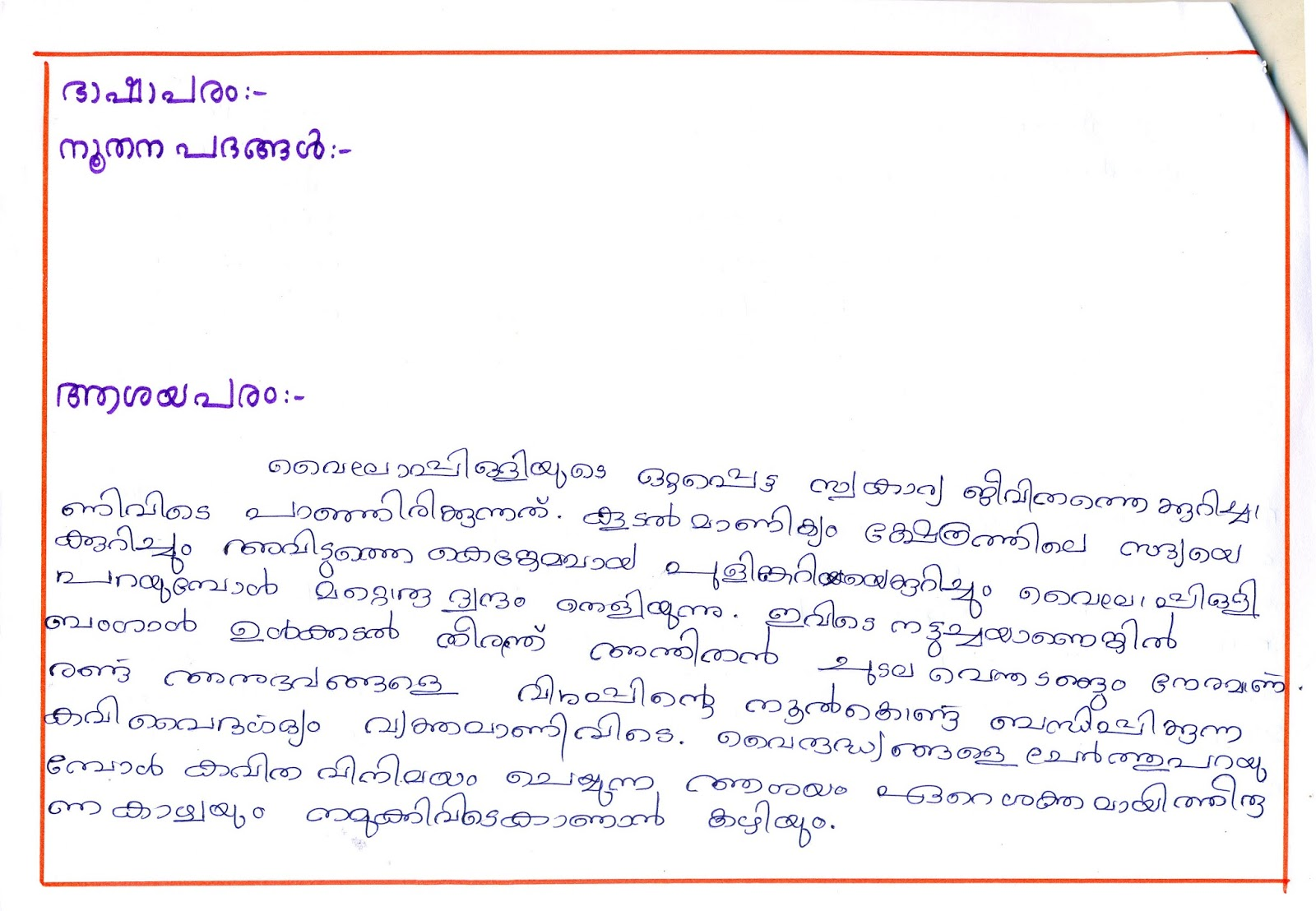 assignment in malayalam