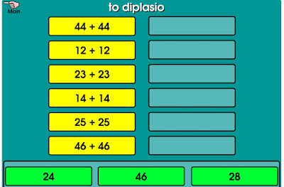 http://www.oswego.org/ocsd-web/match/dragflip.asp?filename=stintaxi-diplasio