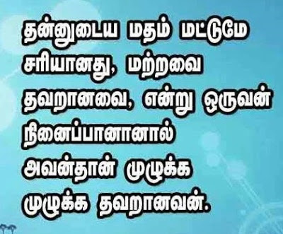 Social / Religious Quotes in Tamil