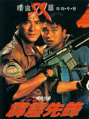 Phch Lch Tin Phong &#8211; Final Justice (1988)