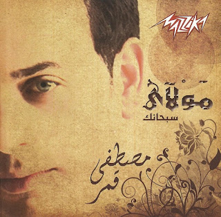 Mostafa Amar-Mawlaya Sobhanak