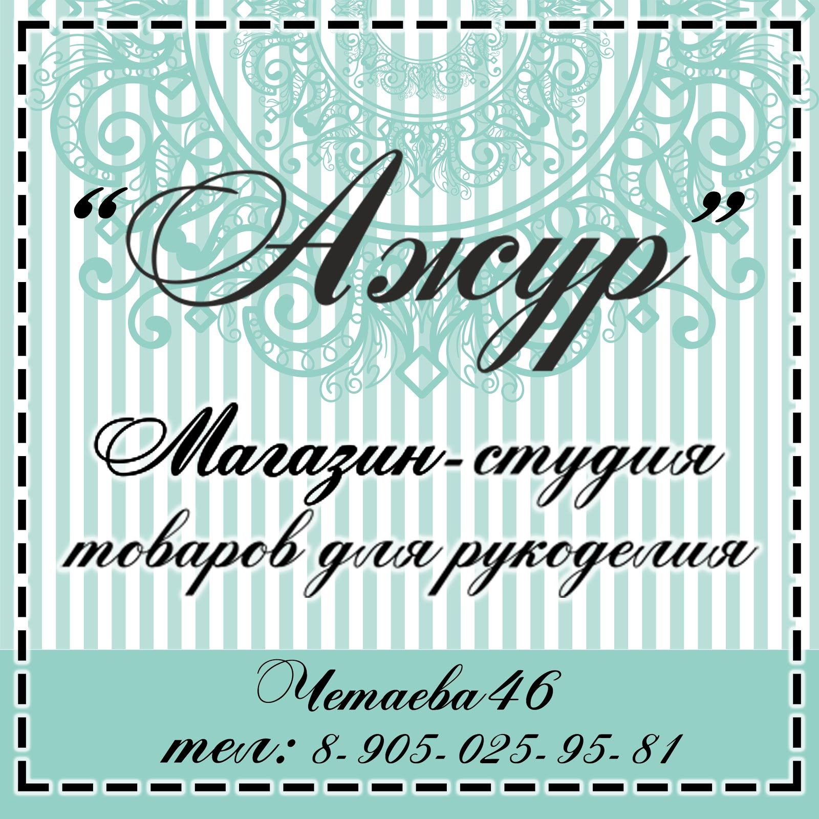 Магазин Ажур