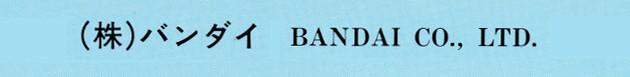 バンダイ [BANDAI]