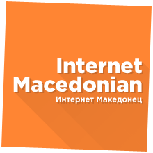 Интернет Македонец