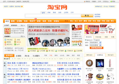 alibaba taobao business model Alibaba business revenue model which is following a completely unique alibaba business revenue model: taobao – no cash is being charged for the support of.