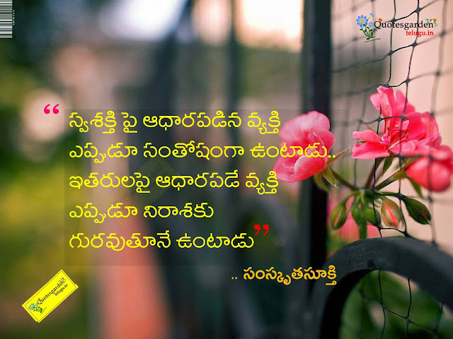 quotes from panchatantra - ancient indian quotes in telugu - Quotes  about problem solving