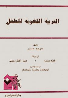 كتاب التربية اللغوية للطفل - سرجيو سبيني