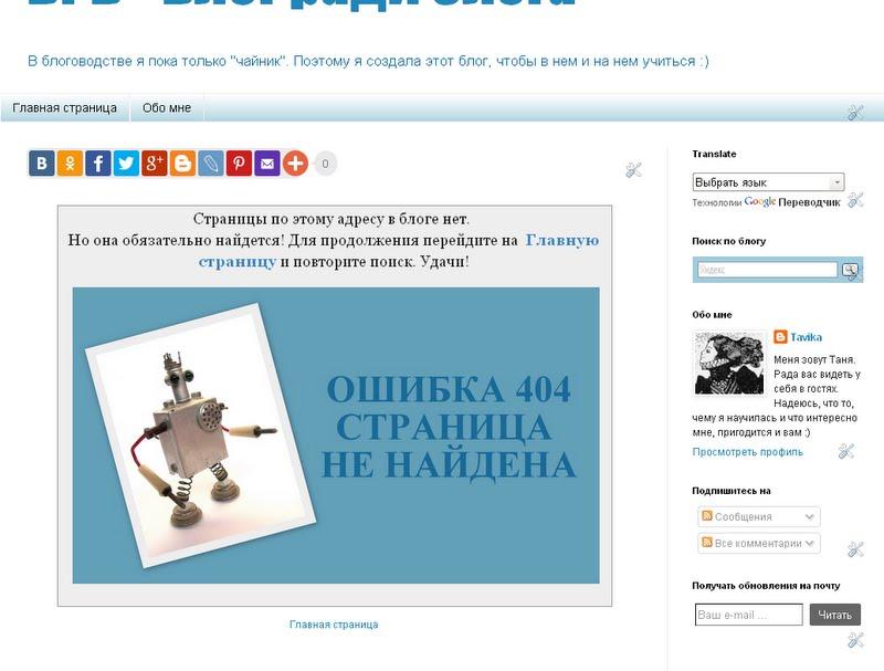 """Как сделать свою страницу """"Ошибка 404"""" - страница не найдена БРБ - Блог ради блога"""