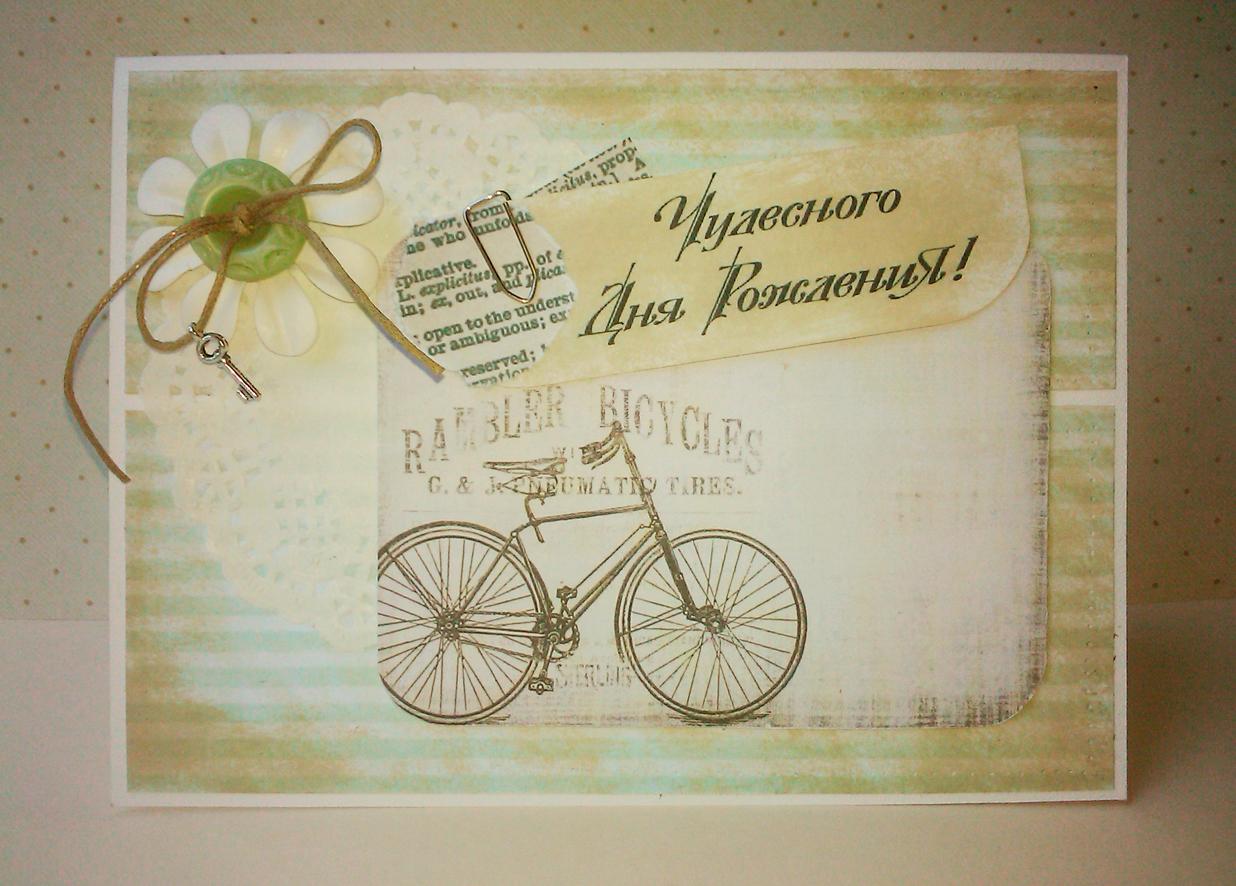 Вело открытка