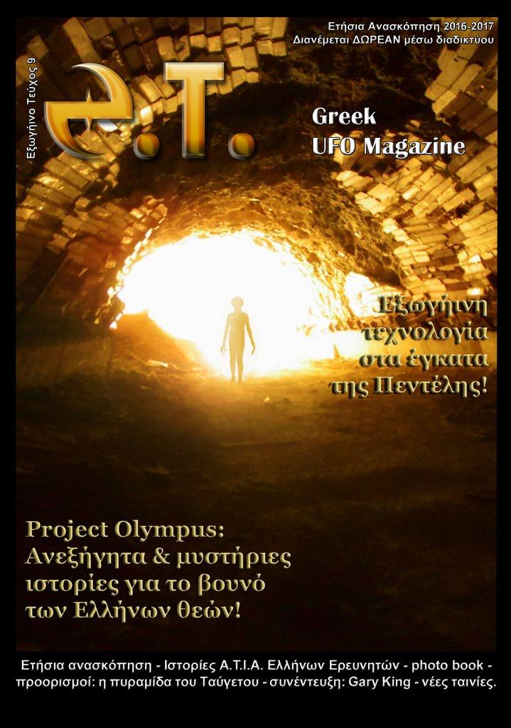 Το 9ο τεύχος του περιοδικού Ε.Τ.