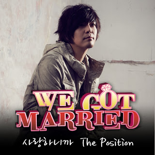 The Position [The 포지션 임재욱] - 사랑하니까 (우리 결혼했어요 세계판 We Got Married OST Part3)