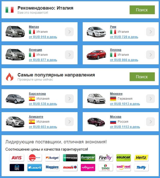 Бронируйте прокат автомобиля онлайн и экономьте ваши деньги скидки по акции до 11% | Book car rental online