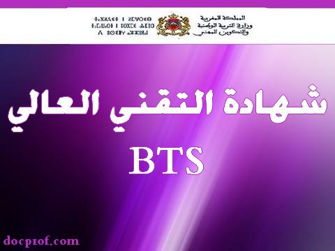 إصدار الأطر المرجعية لاختبارات الامتحان الوطني الموحد لنيل شهادة التقني العالي (BTS)