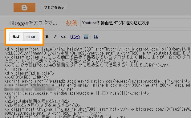 投稿モードは「HTML」