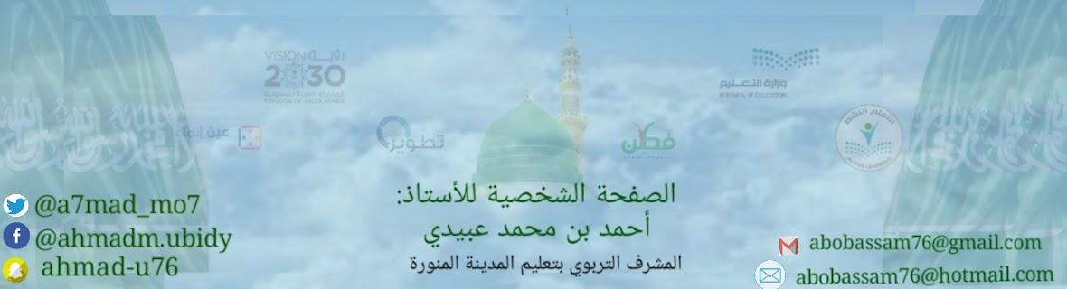 أ. أحمد بن محمد عبيدي