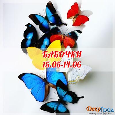 +++Декоративная кухня: Бабочки до 14/06