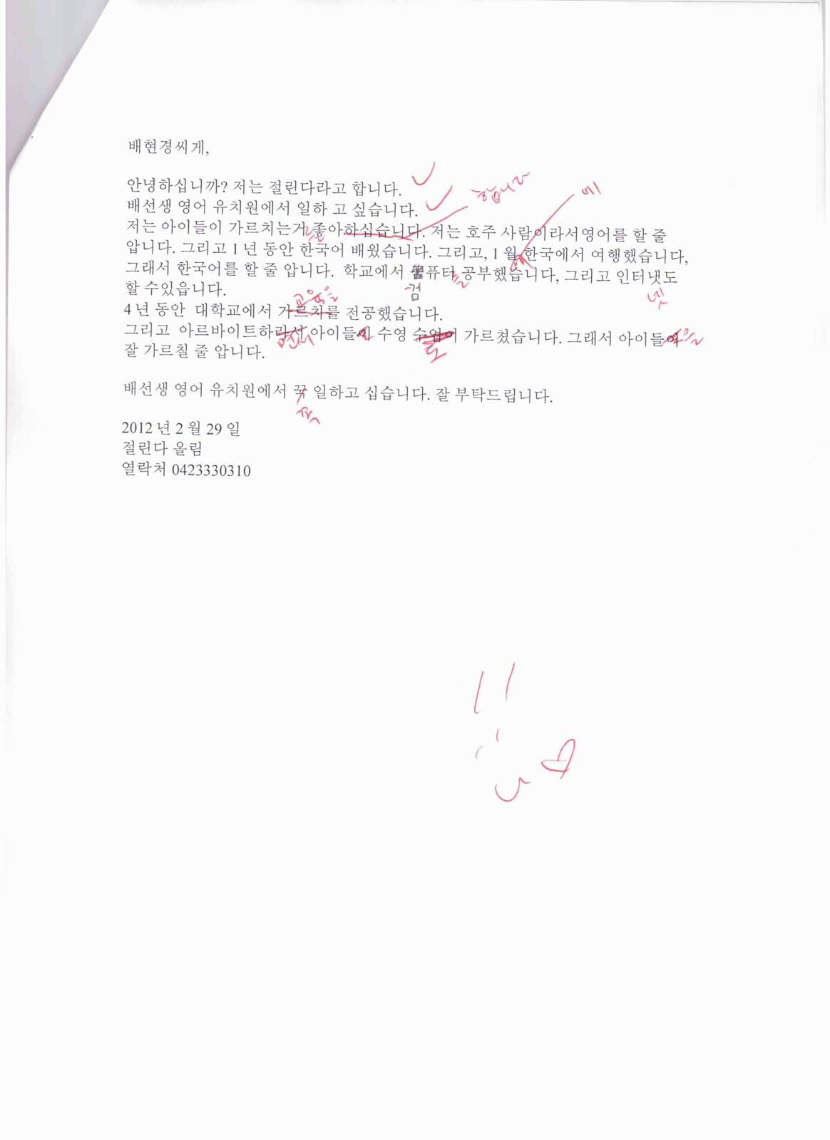 self introduction essay in korean language How to prepare a korean resume part 3 - the self introduction as for korean language learners this is an excellent how to prepare a korean.