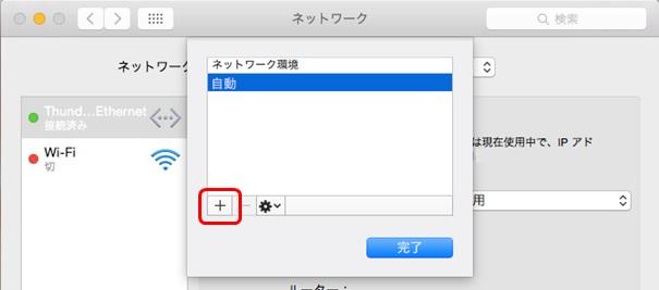 Mac OS X Yosemite ネットワーク環境を新規作成