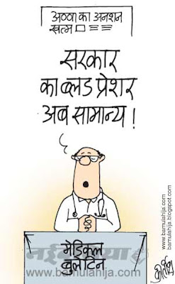 anna hazare cartoon, India against corruption, corruption in india, corruption cartoon, indian political cartoon, congress cartoon