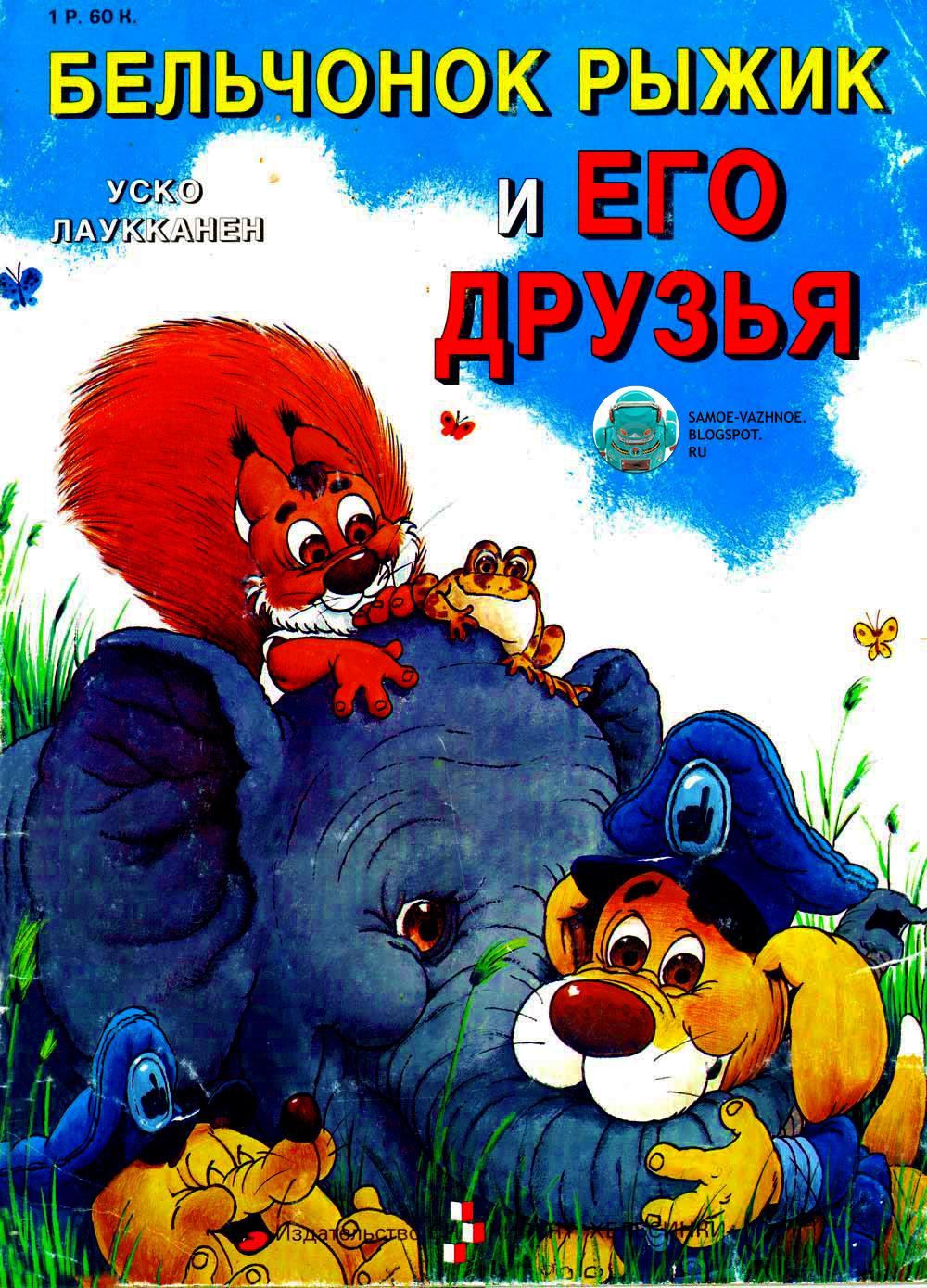 Книга бельчонок Рыжик для детей СССР. Уско Лаукканен книга.