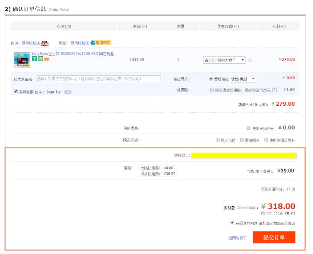 Taobao Direct Shipping costs are calculated