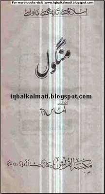 Mangol Novel by Almaas MA