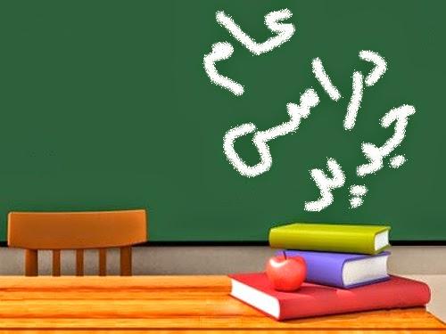 الأنشطة التربوية والعملية والأفكار الخاصة بالمواد الدراسية