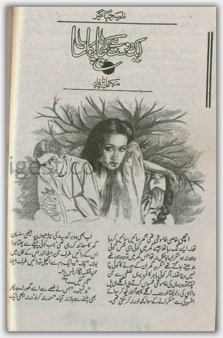 Aik dost hai kacha pakka sa by Nadia Jahangir Online Reading
