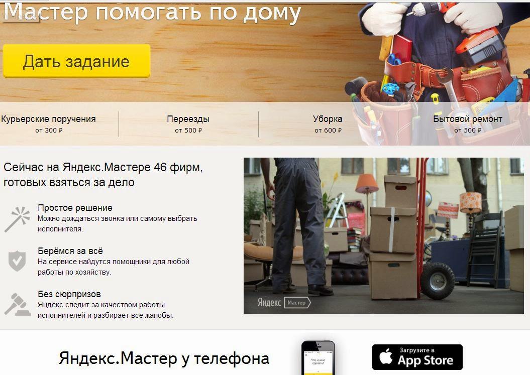 Помощьник по дому Яндекс.Мастер