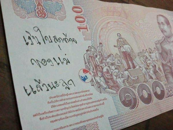 น้ำตาจะไหล! เมื่อกดเงินที่ตู้ ATM แล้วเห็นสิ่งนี้บนแบงค์ร้อย