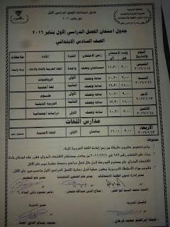 جداول امتحانات الشرقية أول 2016 تفصيلية المنهاج المصري 12391097_15187837150