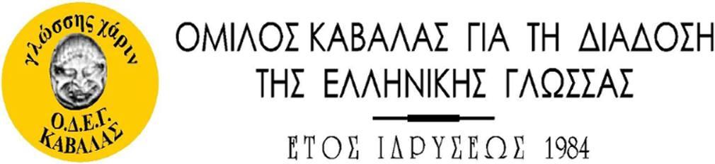 Ο.Δ.Ε.Γ. ΚΑΒΑΛΑΣ
