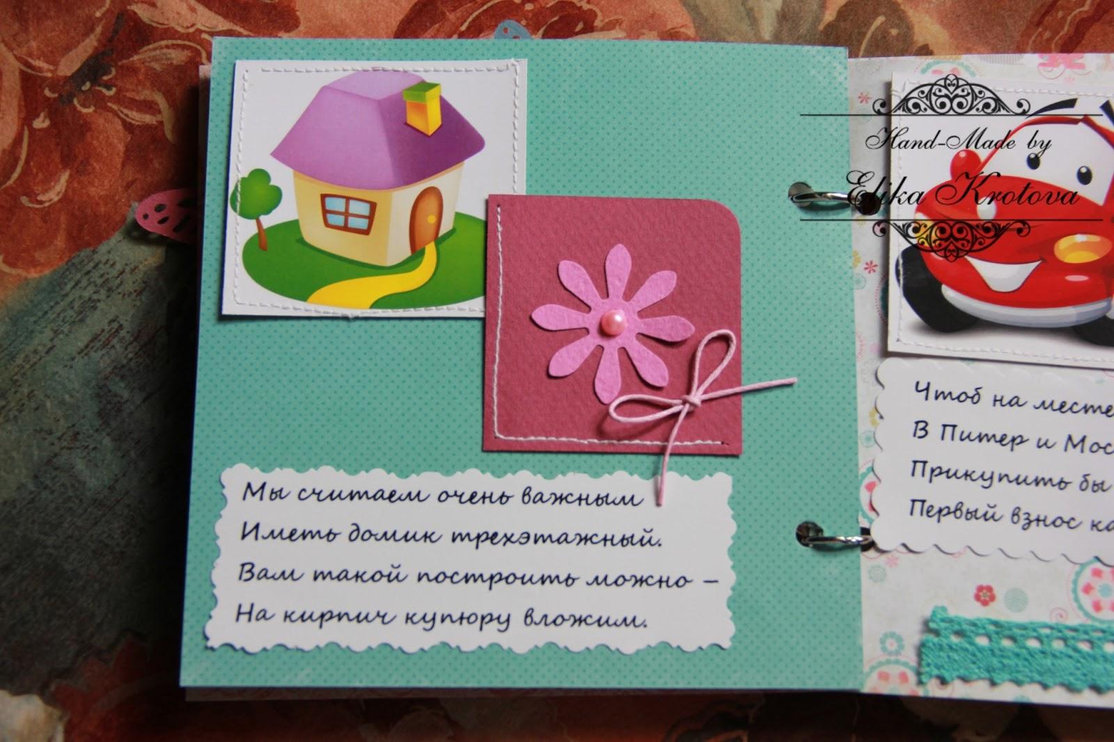 Сберкнижка открытка своими руками на день рождения